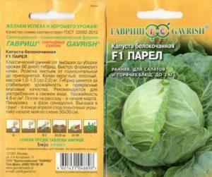 Описание и характеристика сорта капусты Парел