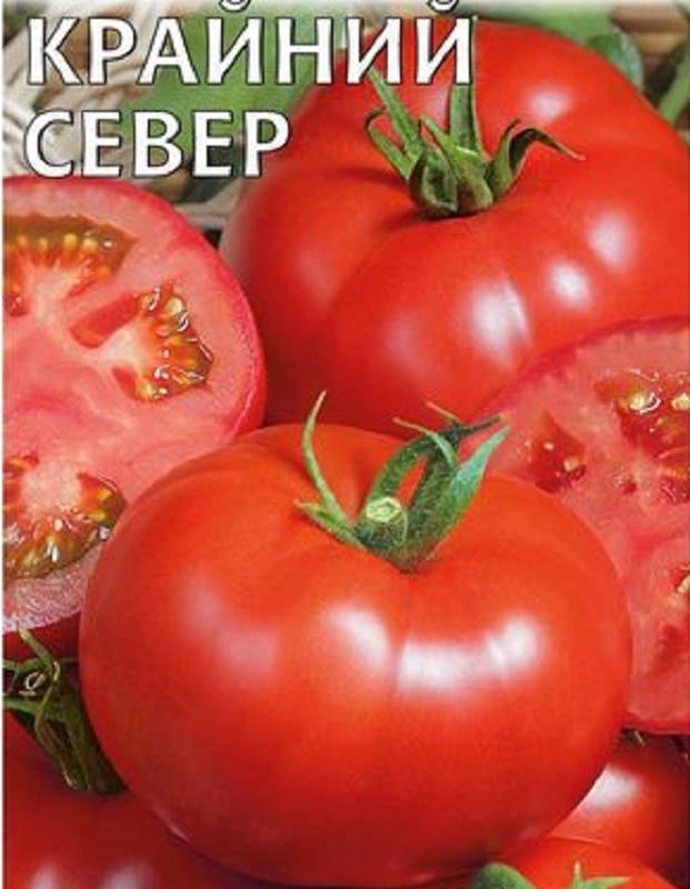 помидоры крайний север описание сорта